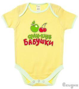 """Image de Bodi bébé """"Grand-mère fan club"""" jaune / salade"""