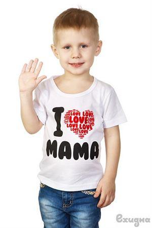 """Изображение Футболка детская """"I love mama"""" белая"""