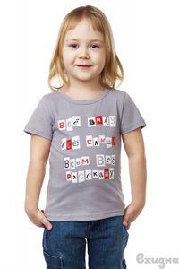 """Obrazek Koszulka jest dziecięca """"Wszystko widzę"""" szara"""