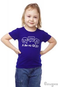 "Picture of T-shirt children's ""are You from the FSB?"" dark blue"