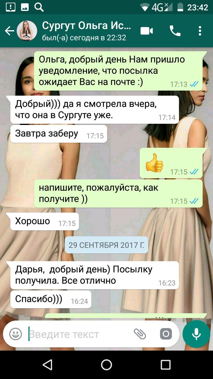 """Ольга (г. Сургут): """"Посылку получила. Все отлично"""""""