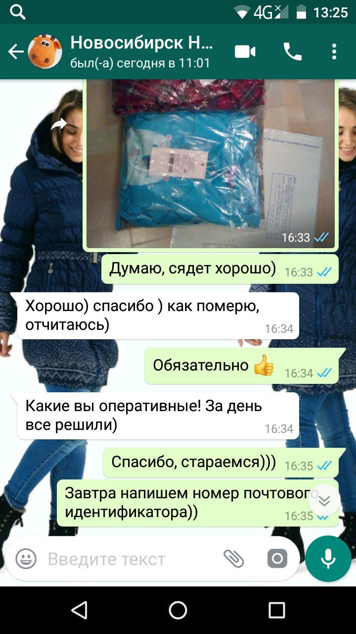 """Наталья (Новосибирск): """"Какие оперативные! За день все решили) Как примерю, отчитаюсь )"""""""