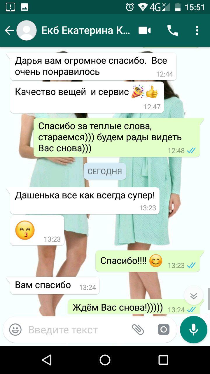"""Екатерина (г. Екатеринбург): """"Вам огромное спасибо. Все очень понравилось: качество вещей и сервис!"""""""