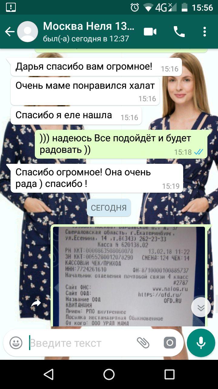 """Неля (г. Москва): """"Спасибо вам огромное! Очень маме понравился халат! Спасибо, я еле его нашла!"""""""