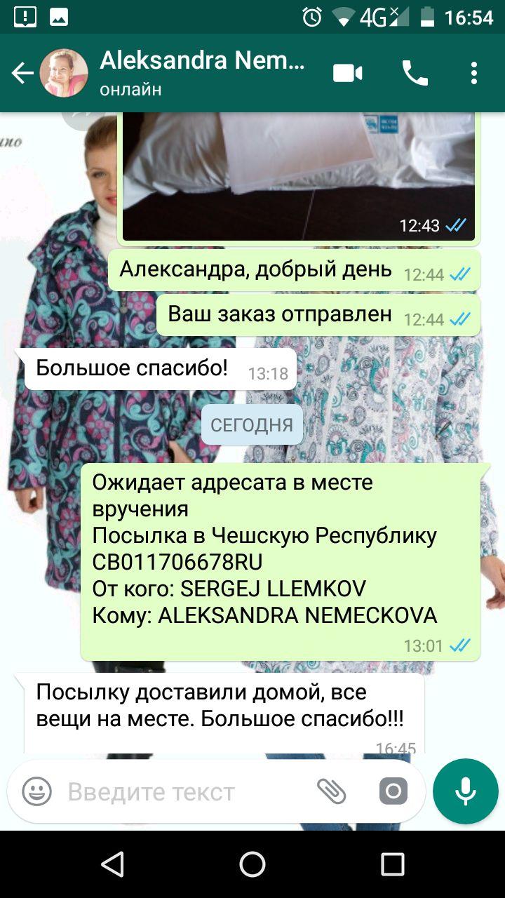 """Aleksandra (Česká republika, Чехия) : """"Посылку доставили домой, все вещи на месте. Большое спасибо!!!"""""""