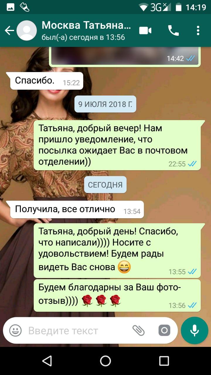 """Татьяна (г. Москва): """"Получила посылку, все отлично!"""""""