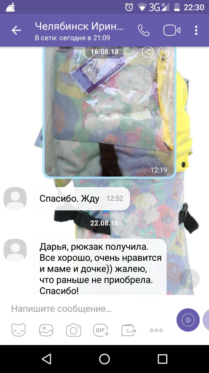 """Ирина (г. Челябинск): Рюкзак получила. Все хорошо, очень нравится и мама и дочке)) жалею, что раньше не приобрела. Спасибо!"""""""