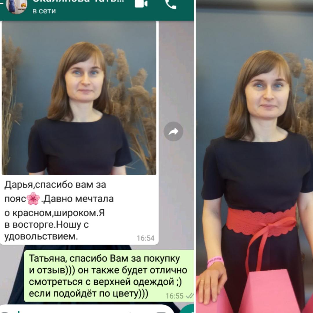 """Татьяна (Екатеринбург) :""""Дарья,спасибо вам за пояс🌸.Давно мечтала о красном,широком.Я в восторге.Ношу с удовольствием."""""""