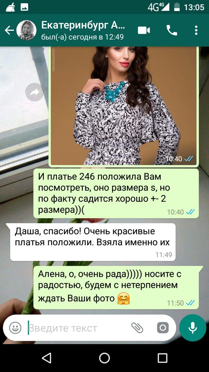 июнь 2019 Алена (Екатеринбург)