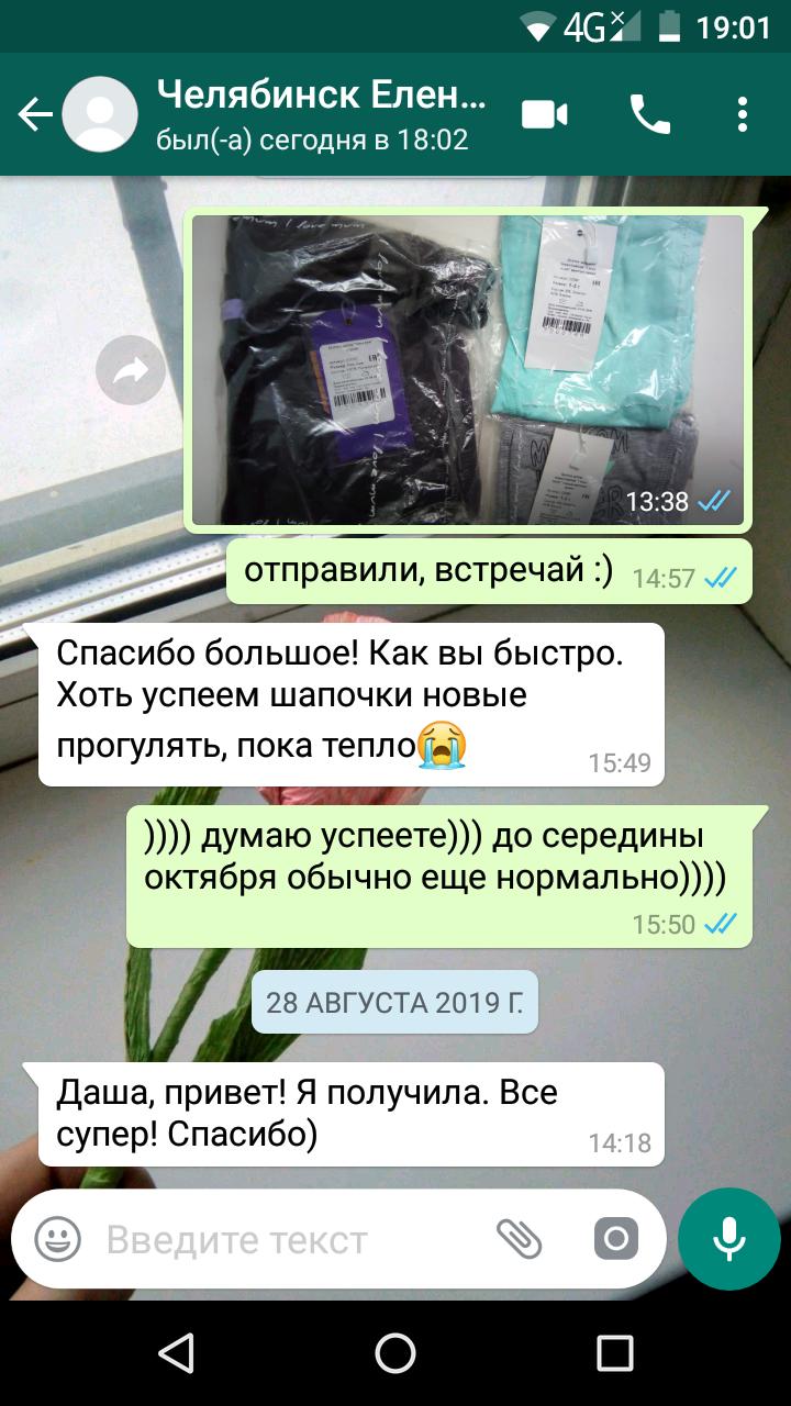 Август 2019 Челябинск Елена (отправка ТК экспресс авто)