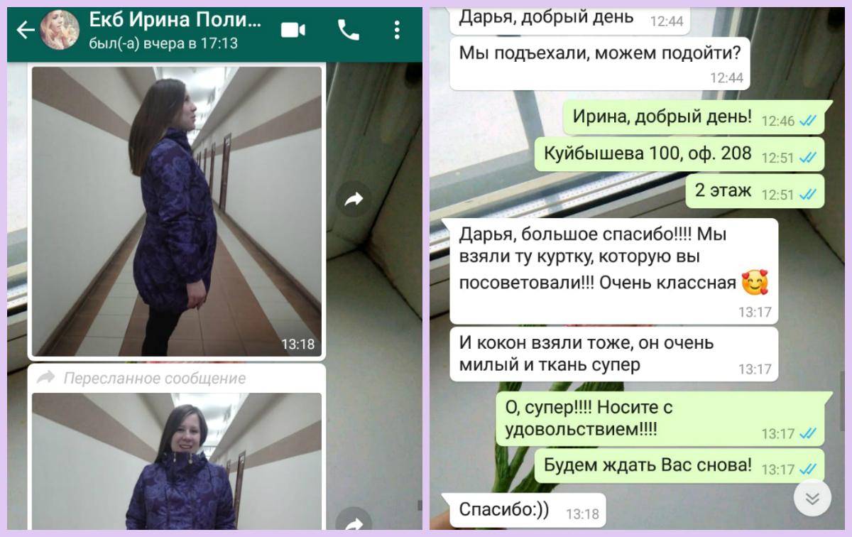 сентябрь 2019 Екатеринбург Ирина