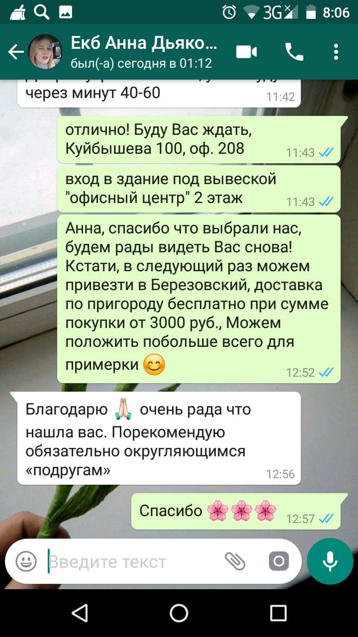 Сентябрь 2019 Анна Екатеринбург
