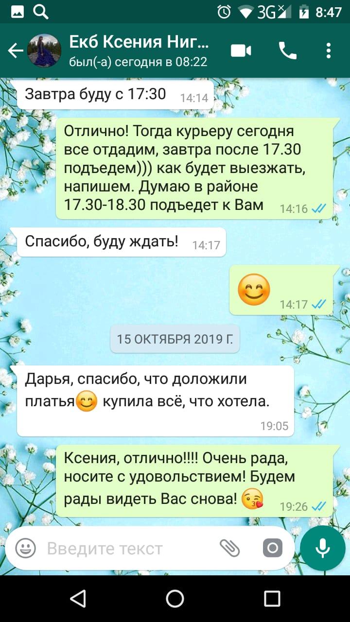 октябрь 2019 Ксения (г. Екатеринбург)