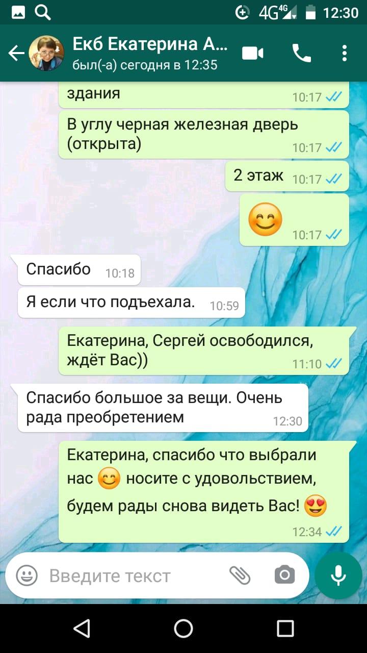 Екатерина, Екатеринбург, октябрь 2020